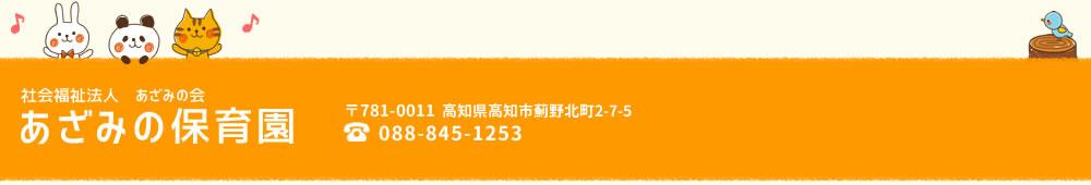 社会福祉法人あざみの会 あざみの保育園 TEL:088-845-1253